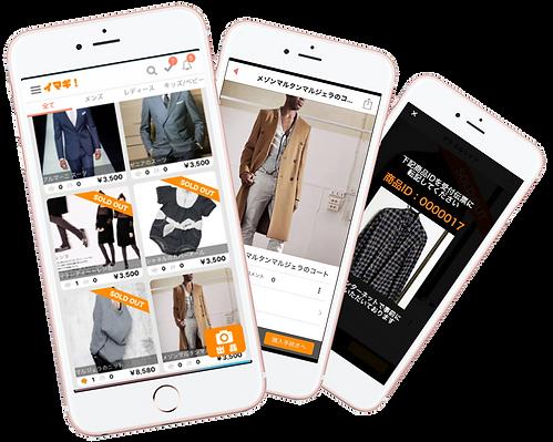 ファッションフリマアプリ「イマギ!」