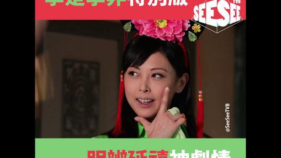 TVB Viral Video- Director, Editor