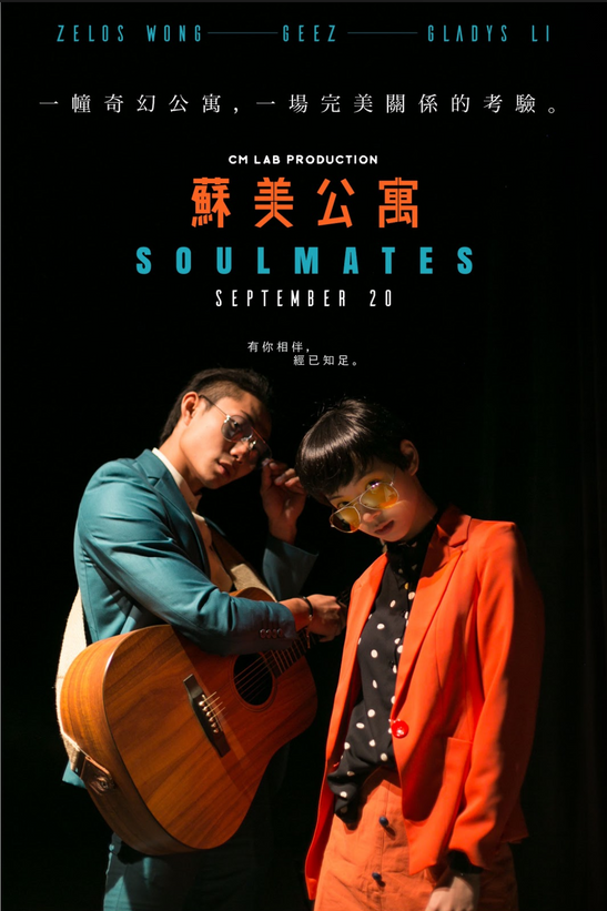The Soulmates - Director