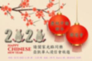 ACBC-2020-NEW-YEAR.jpg