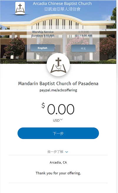 paypalme-homepage.png