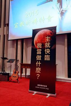 2015 宣教祈禱特會 - 主就快臨 我當作什麼 ?