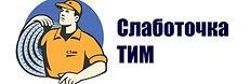 Слаботочка ТИМ.jpg