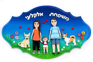 שלט למשפחת אלקלעי (1 of 3).png