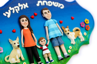 שלט למשפחת אלקלעי (2 of 3).png