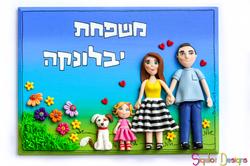 שלט למשפחת יבלונקה (1 of 3)