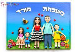 שלט למשפחת מורד (3 of 3)