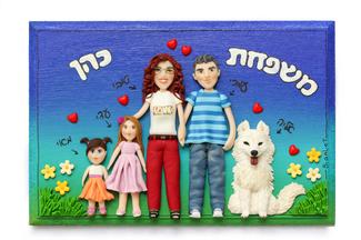 שלט עם זוג הורים, שתי בנות וכלב