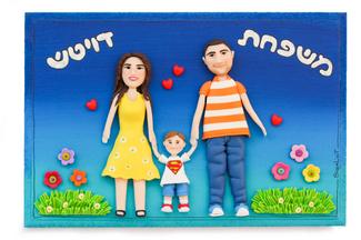 שלט למשפחת דויטש (1 of 3).png