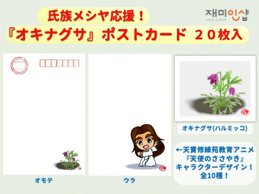『オキナグサ』ポストカード20枚入