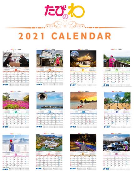 2021年卓上カレンダー ※税込