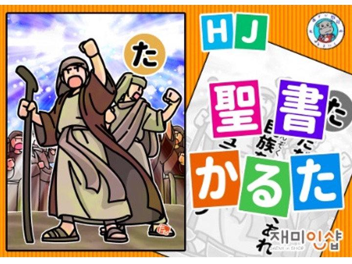 HJ聖書カルタ(予約販売)