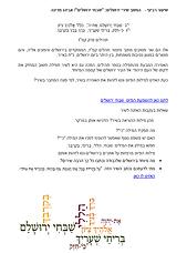 ירושלים שכבת ב.png
