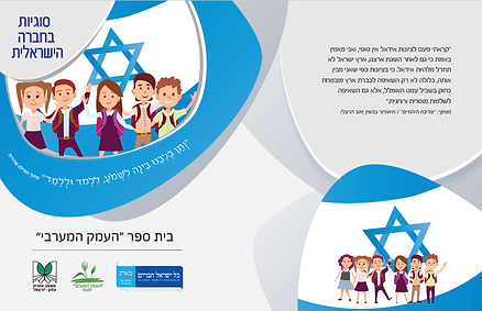 סוגיות בחברה הישראלית.png