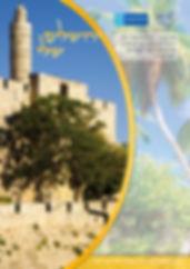 כריכה ירושלים שלי.jpg