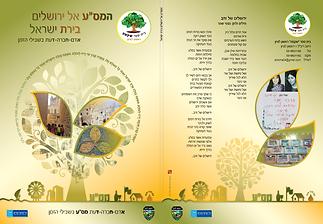 כריכה המסע אל ירושלים.png