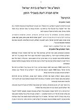 ירושלים שכבת ד.png