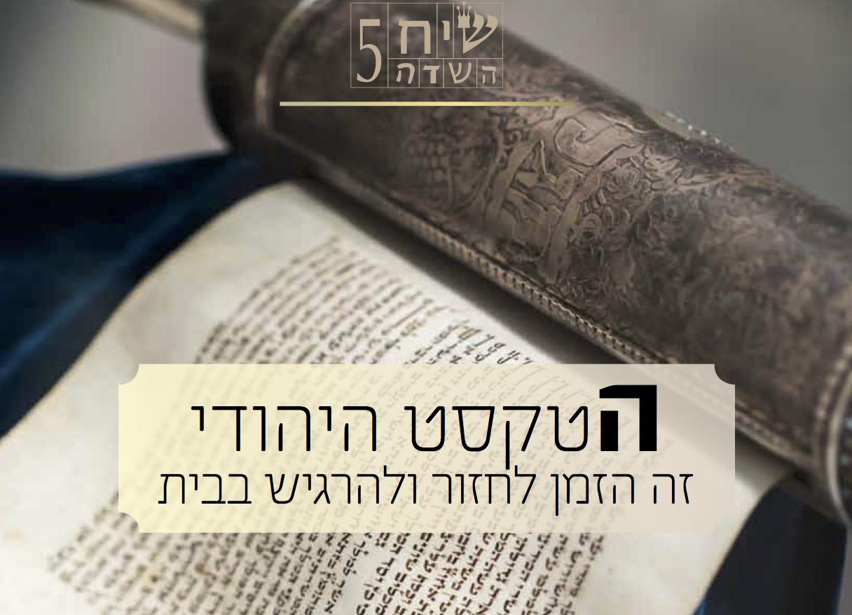 הטקסט היהודי