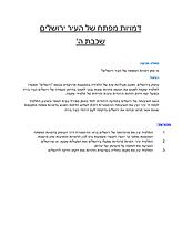 ירושלים שכבת ה.png