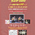 choka-band2019_unipon2kau2.jpg