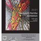 2021nambu_exhibition.jpg