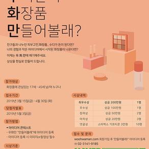 굿즈컴퍼니, 총상금 500만원 '뷰티 아이디어 콘테스트'