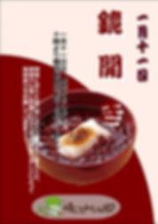鏡ヒラキ.JPEG