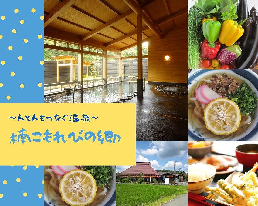 楠こもれびの郷.jpg