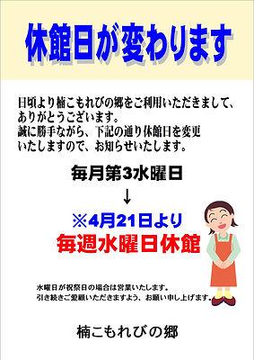休館日の変更.JPG