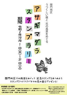 アサギマダラスタンプラリー2020ポスター.jpg