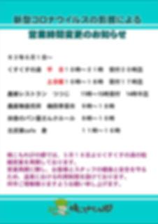 温泉再開6月1日~.JPG