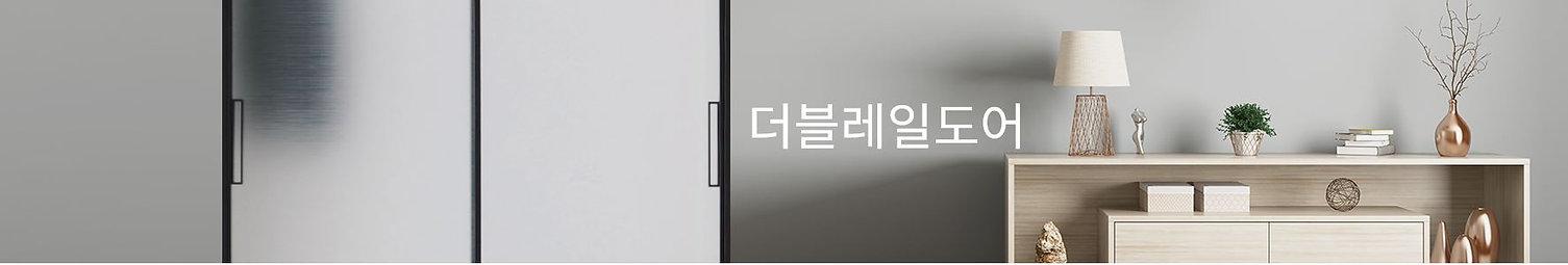 더블레일연동DOOR.JPG