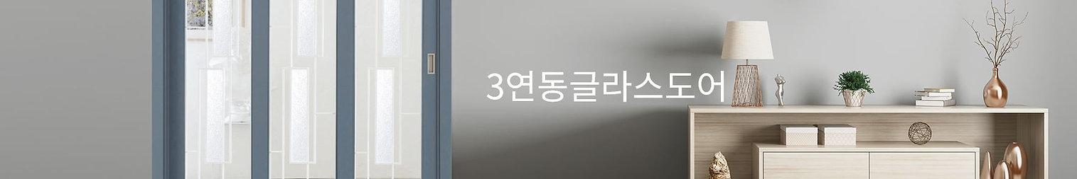 3연동글라스DOOR.JPG