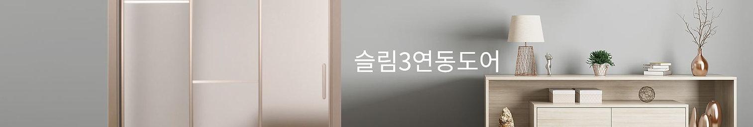 슬림3연동DOOR.JPG