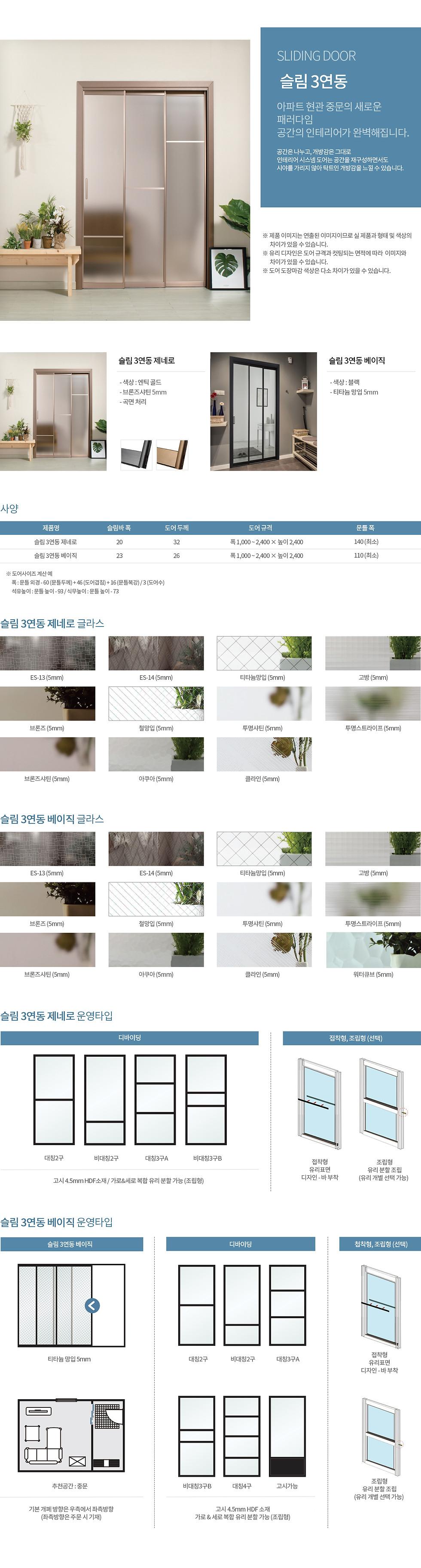 서원상협_슬림3연동.jpg