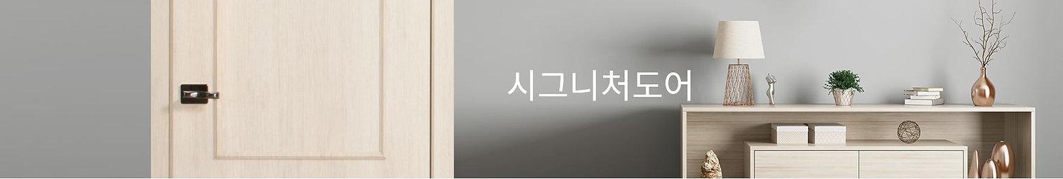 시그니처 DOOR.JPG