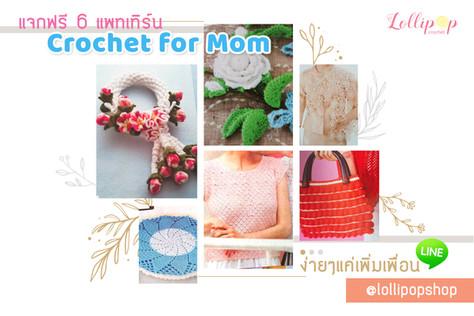 แจก 6 แพทเทิร์น Crochet for Mom