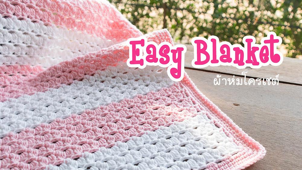 วิธีถักผ้าห่มโครเชต์สีหวาน ๆ