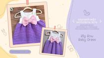 โครเชต์เดรสเด็กผู้หญิงแต่งโบว์หวาน ๆ | Crochet Big Bow Baby Dress