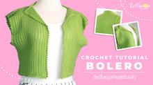 ถักโครเชต์เสื้อคลุมตัวสั้น Bolero