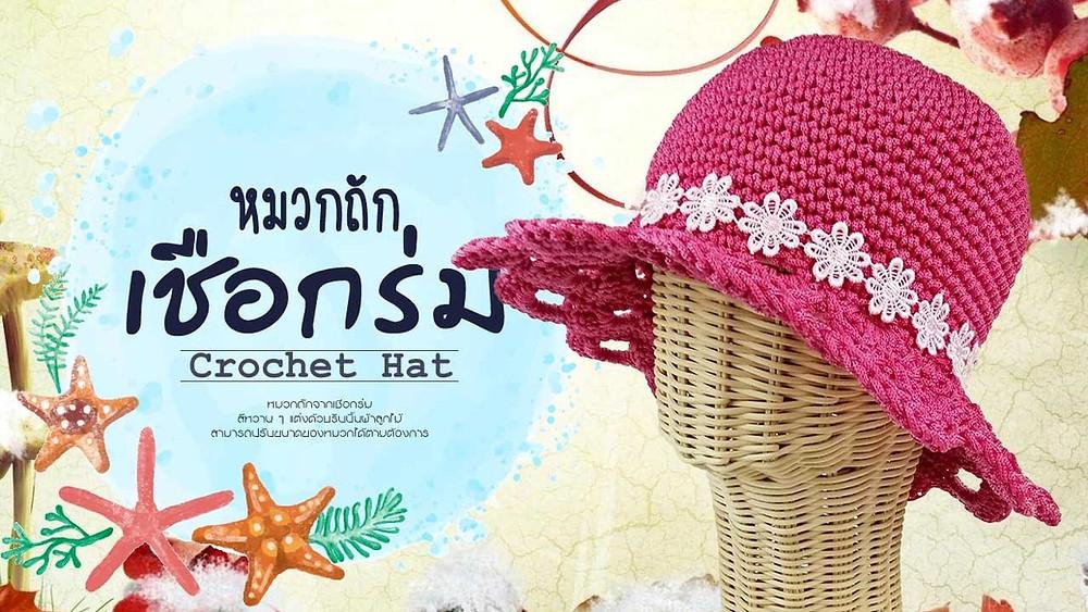 วิธีถักหมวกโครเชต์เชือกร่ม
