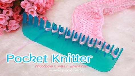 รีวิวหวีถักนิตติ้ง Pocket Knitter