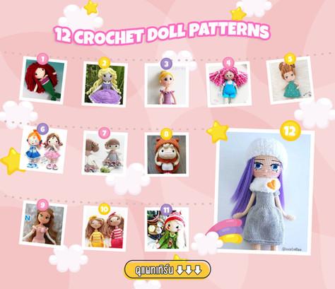 12 แพทฟรี ตุ๊กตาโครเชต์เด็กผู้หญิง