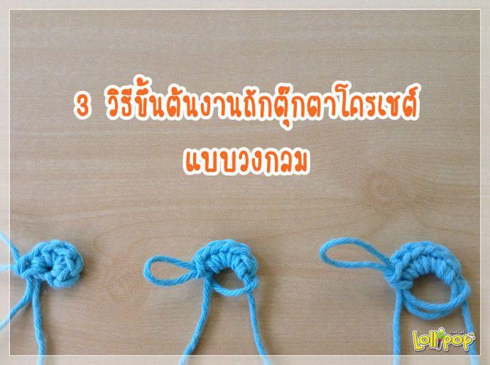 3 วิธีขึ้นต้นงานถัก Amigurumi แบบวงกลม