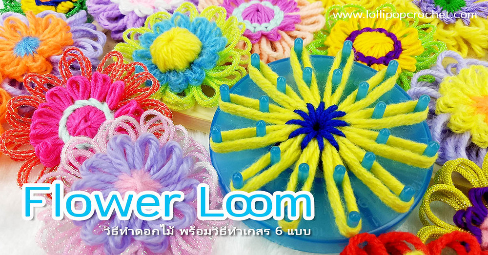 วิธีทำดอกไม้จาก Flower Loom