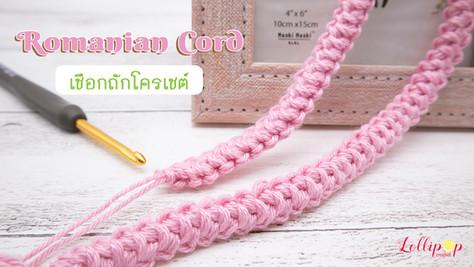 ถักเชือกโครเชต์ลายตะขาบ | Crochet Romanian Cord