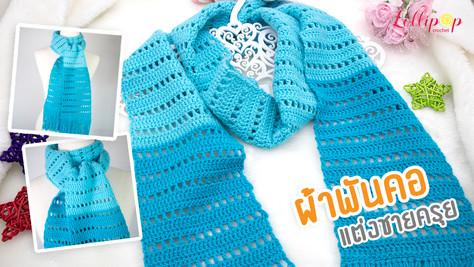 ถักผ้าพันคอโครเชต์แต่งชายครุย | Blue Crochet Scarf