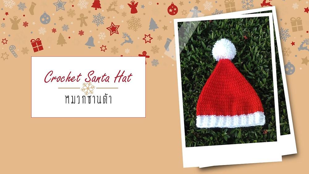 วิธีถักหมวกโครเชต์ซานต้า พร้อมวิธีปรับไซส์หมวก