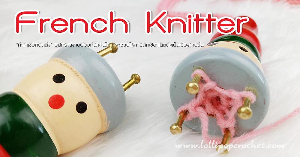 อุปกรณ์ถักเชือกนิตติ้ง Wonder Knitter
