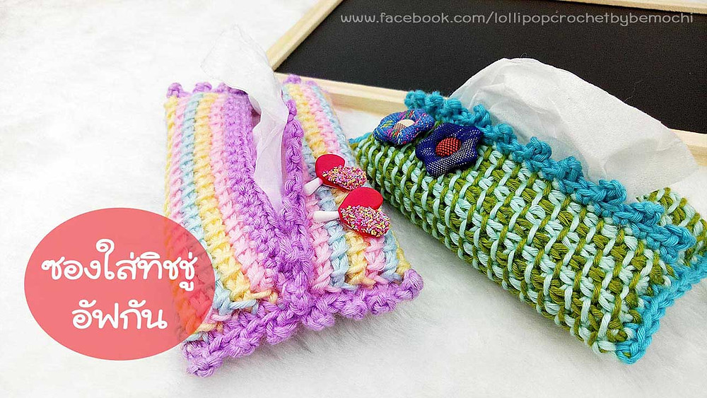 https://www.lollipopcrochet.com/single-post/tunisian-crochet-mixed-colors-tissue-cover